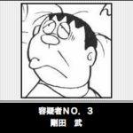 サイト紹介『ドラえもん殺人事件特捜部』