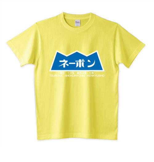 ネーポンTシャツ