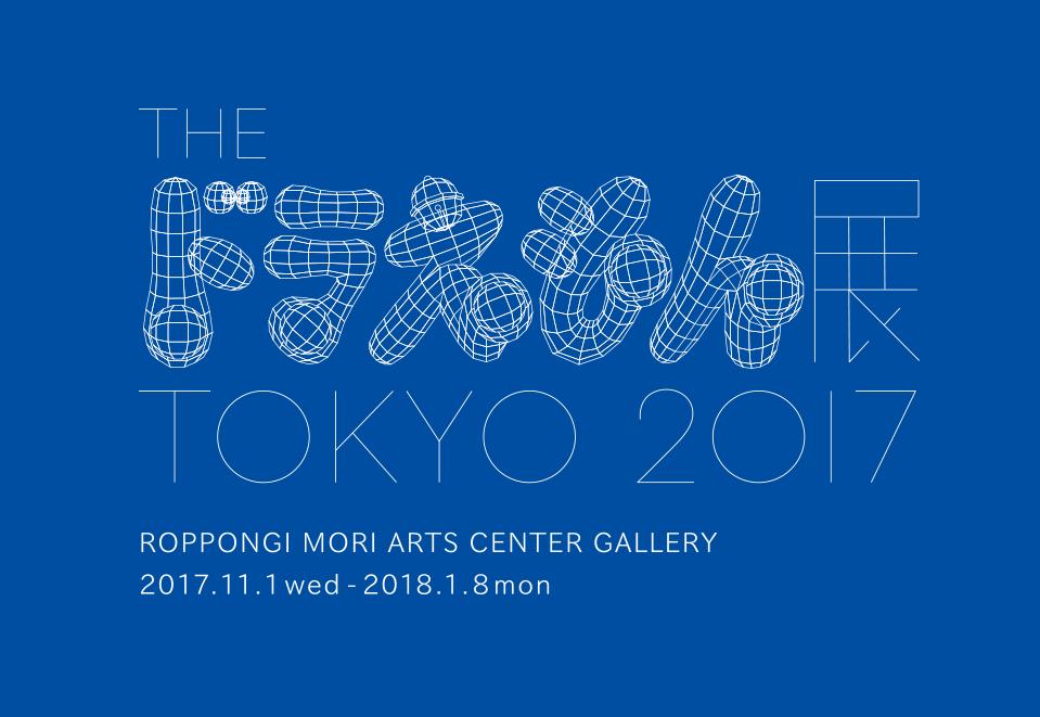 2017年11月に再び開催「THE ドラえもん展」今回は「THE ドラえもん展 TOKYO 2017」現代アートの村上隆など再び登場。でも多分、全国でやるよw