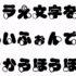 【iPhoneユーザー用記事】ドラえもんのロゴタイプのフォント、ドラえ文字をiPhoneで使う方法 (AnyFont)