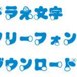 ドラえもんのタイトル・ロゴ風のフォント「ドラえ文字」 (フリーフォント)の入手方法。