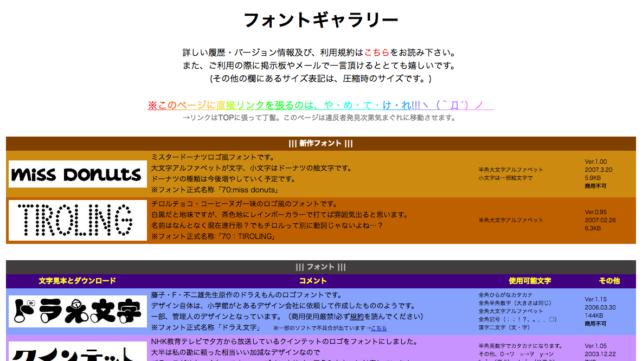 doraemoji-download