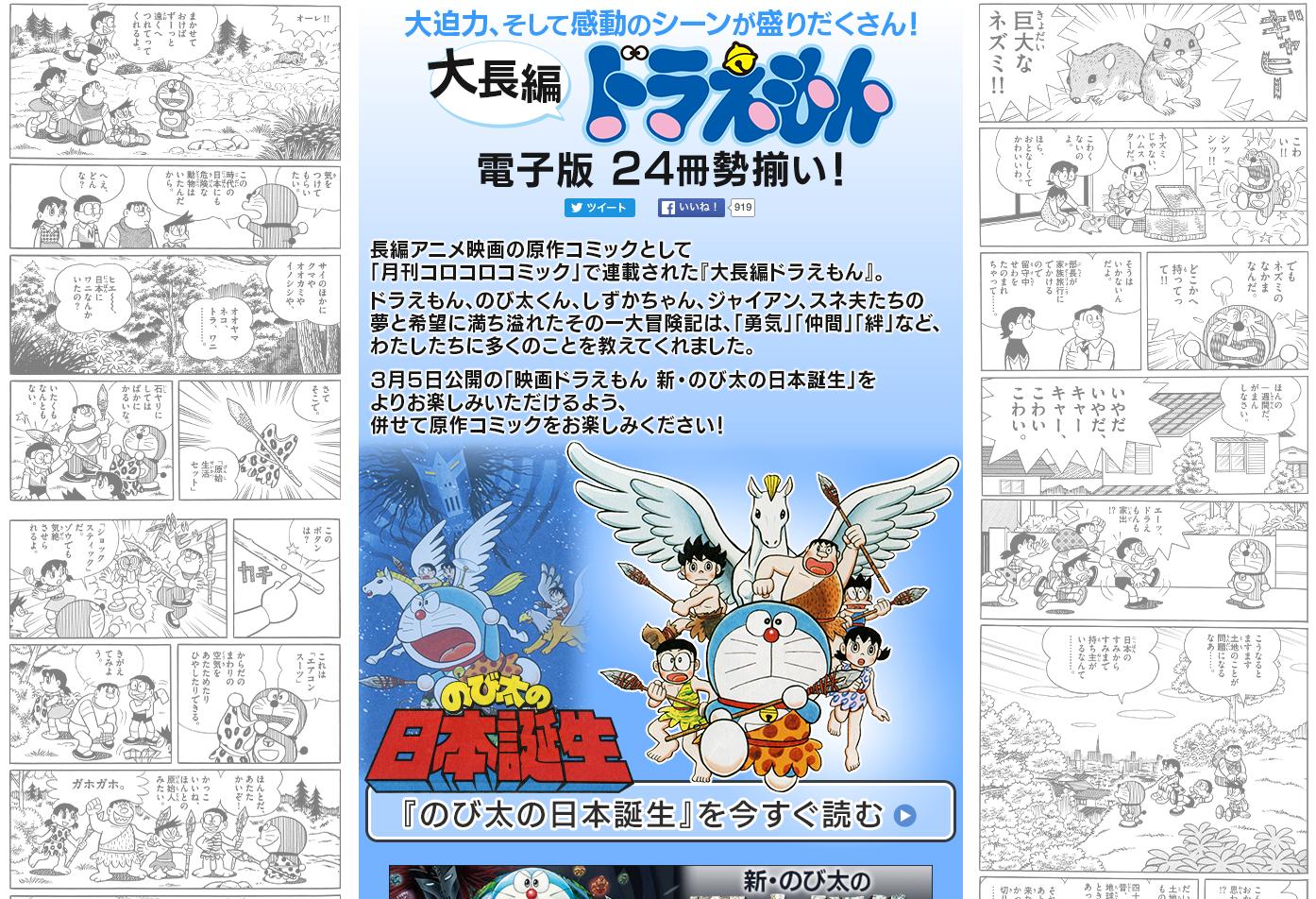 (現在無料期間終了致しました。)【NEWS】てんとう虫コミックス「ドラえもん」1巻から3巻まで、今なら電子書籍で無料で読める。合計7冊無料!!