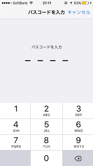 ドラえ文字インストール5