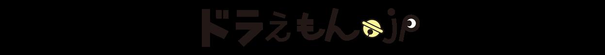 ドラえもん非公式ファンブログ「ドラえもん.jp」