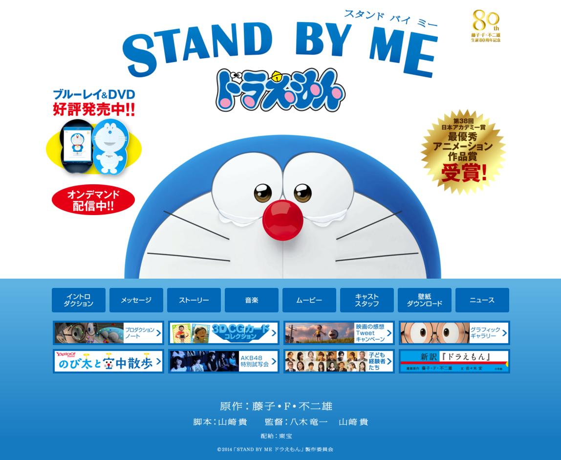 映画「STAND BY ME ドラえもん」をU-NEXTで、無料で見よう