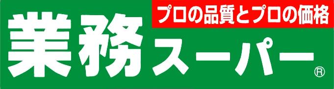 業務スーパーロゴ