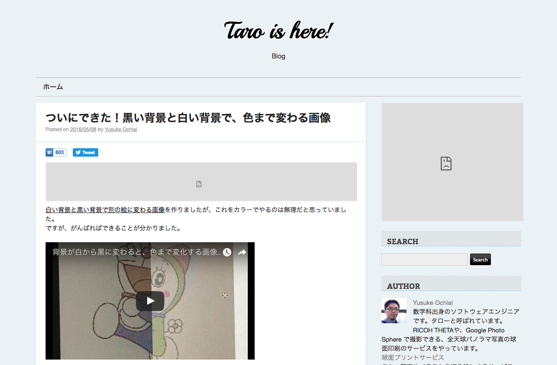 taroishereサイト画像