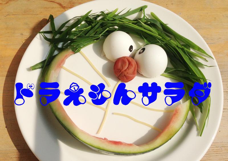 【画像あり】話題のドラえもんサラダを作ってみました。(ドラえもんが作ったサラダがとんでもないとの評判)