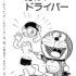 【ドラえもん都市伝説の真相】てんとう虫コミックス未収録「分かいドライバー」